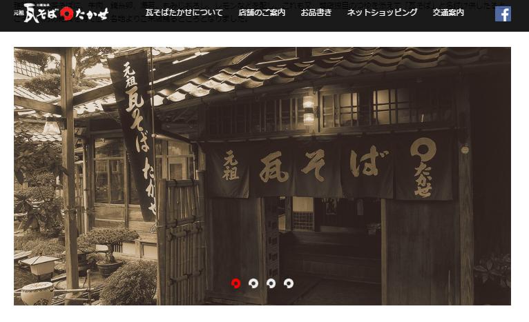 http://www.kawarasoba.jp/