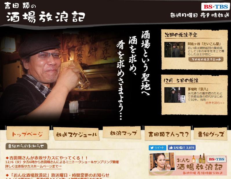 出典:http://www.bs-tbs.co.jp/sakaba/