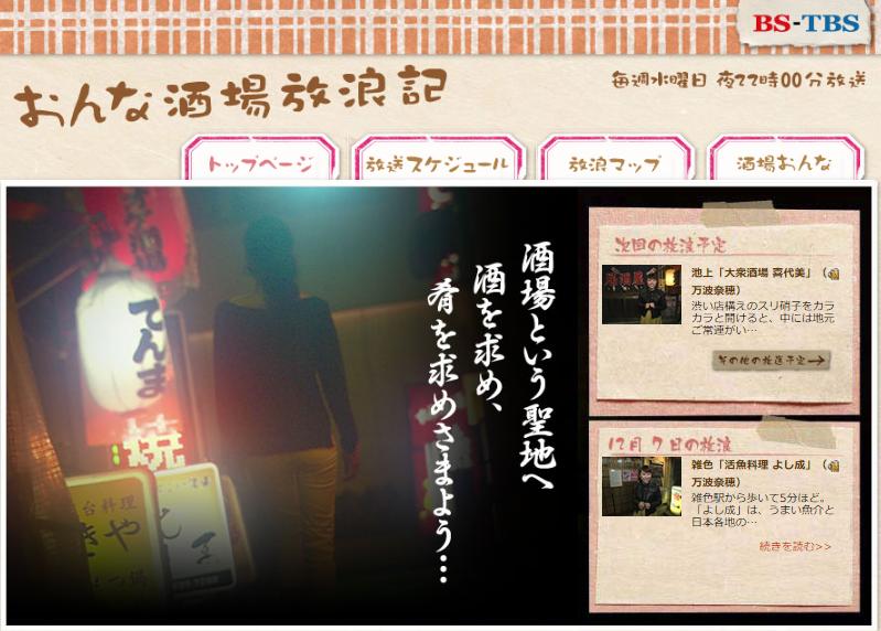出典:http://www.bs-tbs.co.jp/onnasakaba/