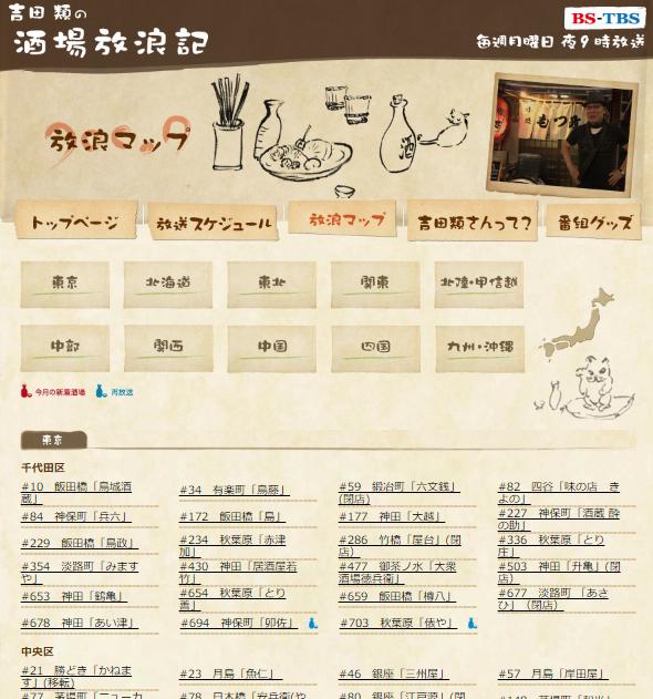 出典:http://www.bs-tbs.co.jp/sakaba/map/index.html