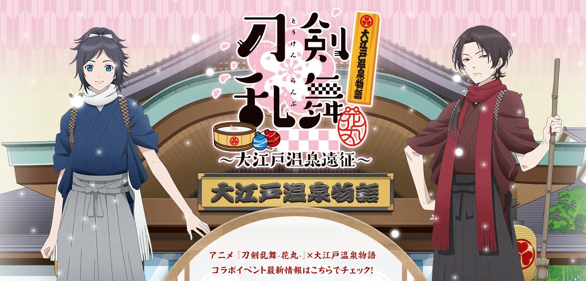 花丸×大江戸温泉