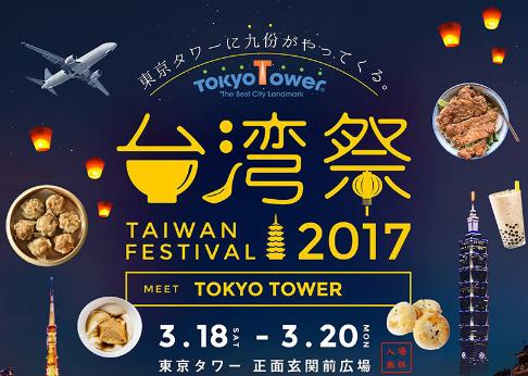 台湾祭2017