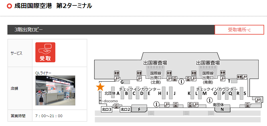 成田空港第二ターミナル