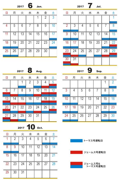 トーマス号・ジェームス号の運転カレンダー